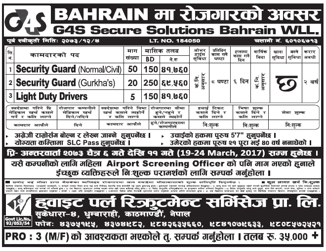 Jobs in Bahrain for Nepali, Salary Rs 69,560