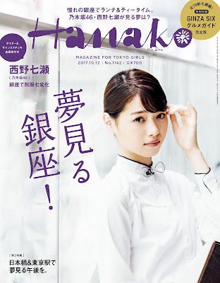 Hanako (ハナコ) 2017年10月12日号 No.1142 raw zip dl