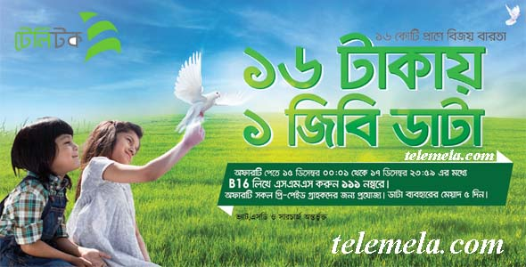 teletalk bijoy dibosh offer