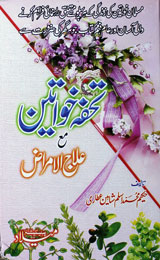 Tohfa Khwateen Urdu Islamic Book Free Download