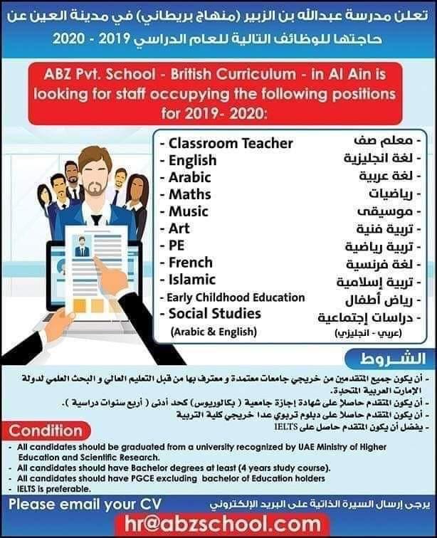 وظائف مدرسة عبد الله بن الزبير الخاصة في الإمارات