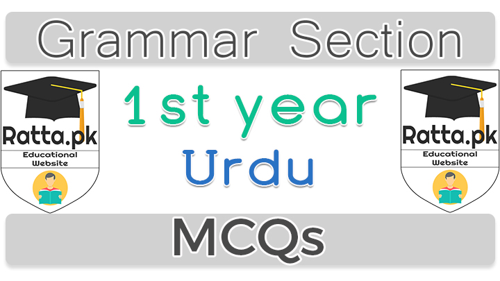 1st Year Urdu MCQs Notes of Book - Urdu Grammar MCQs