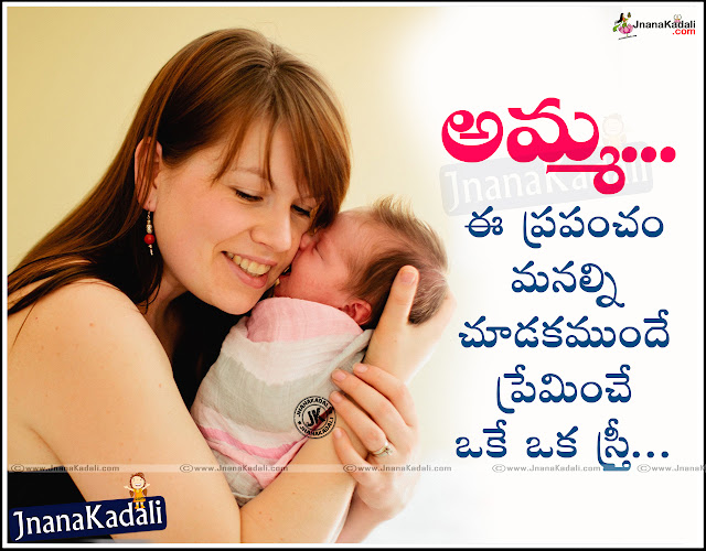 Telugu amma nanna kavitalu quotations, Mother and father quotes in telugu, Best Telugu family relationship quotes, Nice Telugu Mother quotes, Best Telugu father quotes, top telugu father quotes, Best love quotes in telugu, amma nanna kavitalu telugulo, amma kavitalu, nanna kavitalu, telugu,