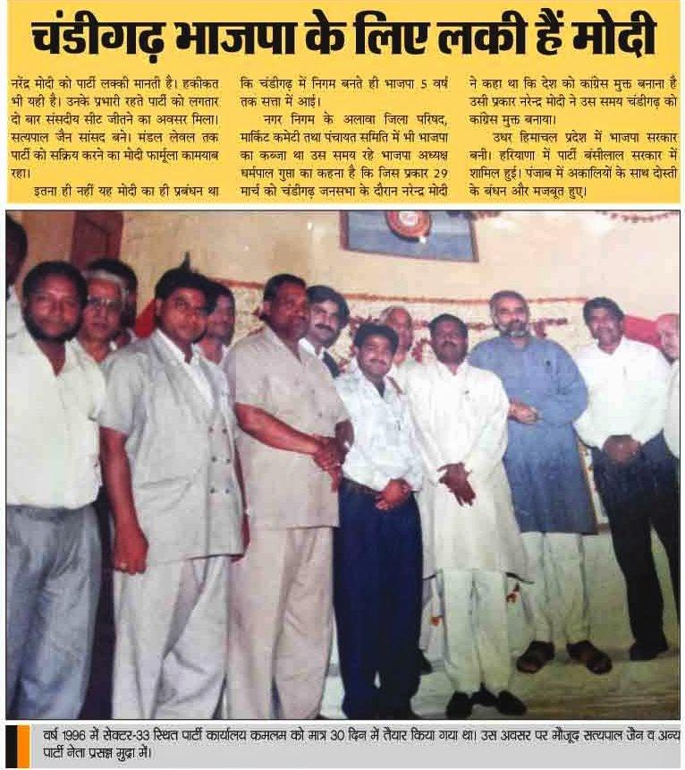 वर्ष 1996 में सेक्टर 33 स्थित पार्टी कार्यालय कमलम को मात्र 30 दिन में तैयार किया गया था । उस अवसर पर मौजूद सत्य पाल जैन व अन्य