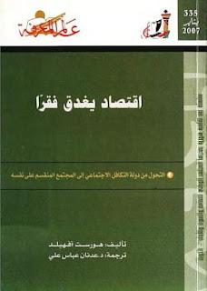 تحميل كتاب اقتصاد يغدق فقرا pdf - هورست أفهيلد