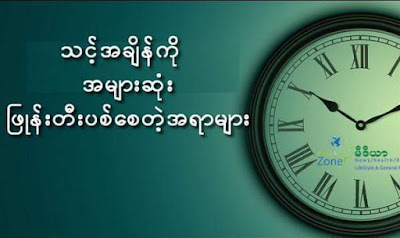 What Are Wasting Of Your Precious Time