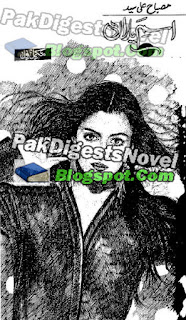 Ism E Yaaran Complete Novel By Misbah Ali Syed Pdf Download