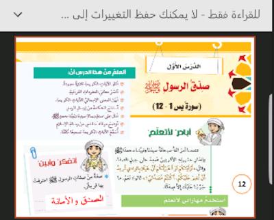 حل دروس التربية الاسلامية للصف الثامن الفصل الدراسي الاول