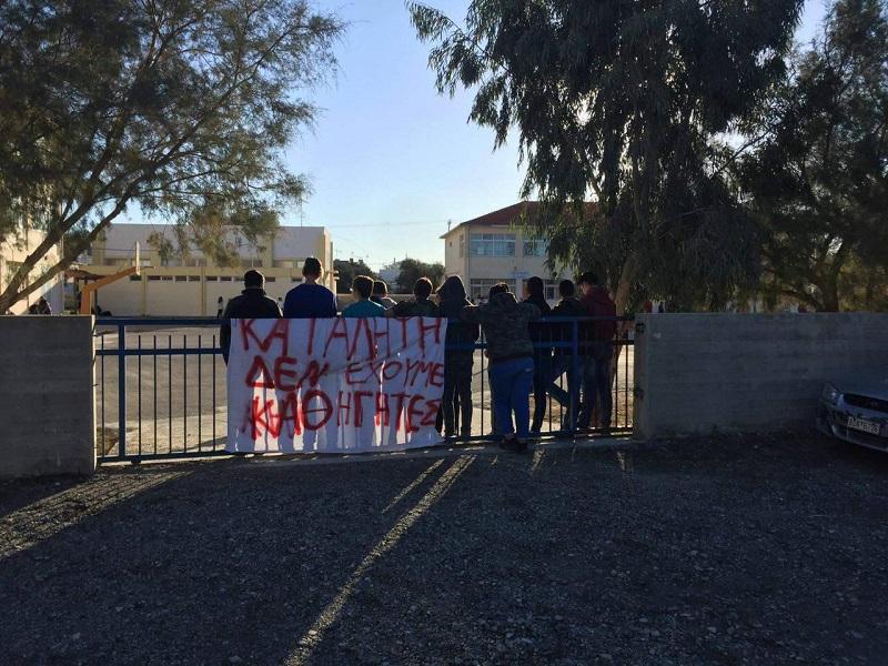 Υπό κατάληψη το Γυμνάσιο Παλαιόχωρας κινδυνεύουν οι Μαθητές να χάσουν την χρονιά τους