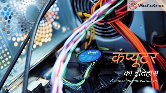 computer-kya-hai-hindi