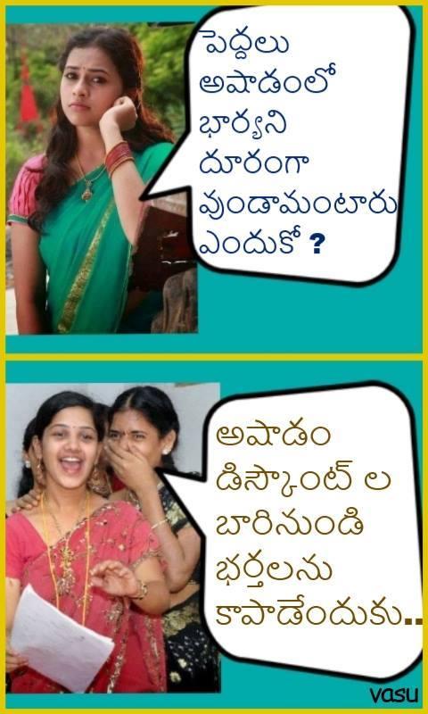 Telugu Punches And Jokes : telugu, punches, jokes, Telugu, Jokes, Images, Comedy, Punch, Images,Telugu, Virus