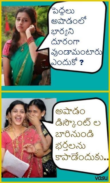 Telugu jokes images | Telugu comedy Punch Jokes Images