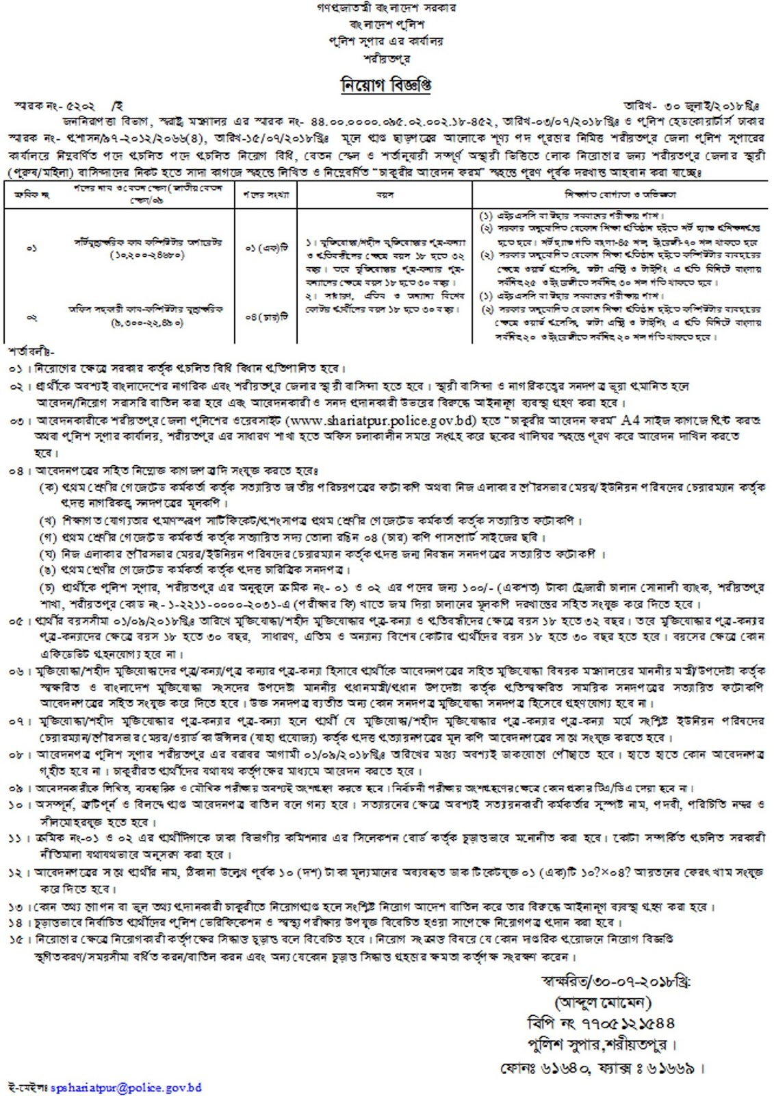 Shariatpur Police Super Office Job Circular 2018