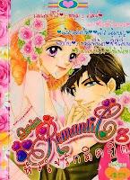 ขายการ์ตูนออนไลน์ Series Romantic เล่ม 8