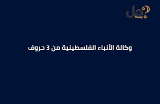 وكالة الأنباء الفلسطينية من 3 حروف