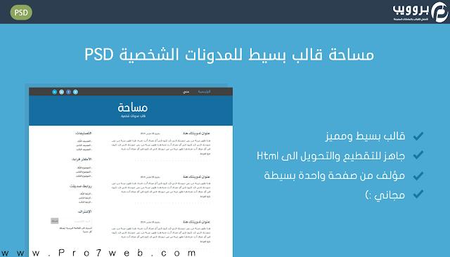 مساحة قالب بسيط للمدونات الشخصية PSD