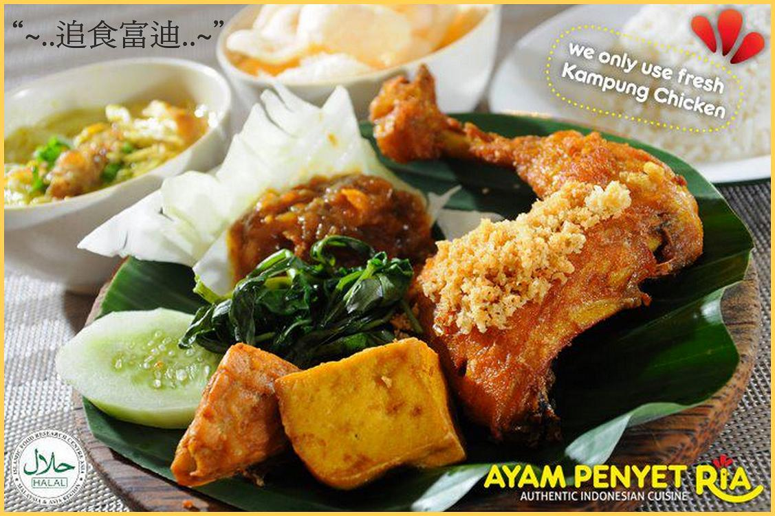 追食富迪: Ayam Penyet Ria@Authentic Indonesia Cuisine at The Summit Subang USJ