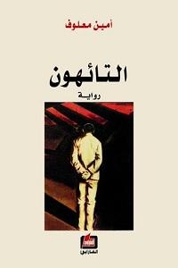 رواية التائهون pdf - أمين معلوف