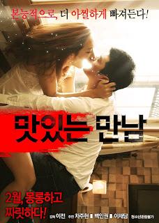 Tasty Encounter (2016) [ใหม่เกาหลี 18+ Soundtrack NoThai]