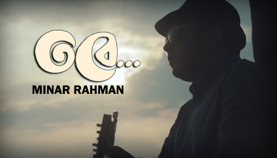 Tobe Song by Minar Rahman Bangla Song 2019