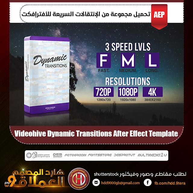 تحميل مجموعة من الإنتقالات السريعة للأفترإفكت Videohive Dynamic Transitions After Effect Template