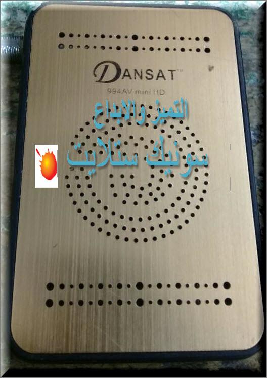 لا للاحتكار الفلاشة الاصلية  DANSAT 994AV mini HD