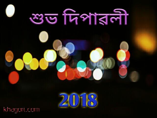 Diwali Wishes In Assamese