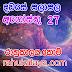 රාහු කාලය | ලග්න පලාපල 2019 | Rahu Kalaya 2019 |2019-08-27