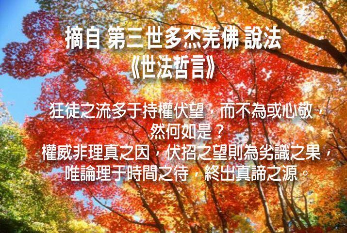 第三世多杰羌佛說《世法哲言》(五十二)