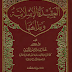 العقيدة الإسلامية ومذاهبها