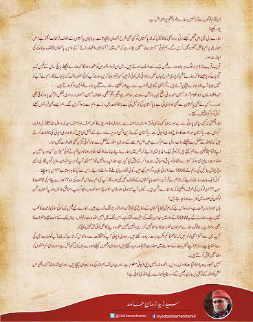 Majestic Messages of Syed Zaid Zaman Hamid: November 2015