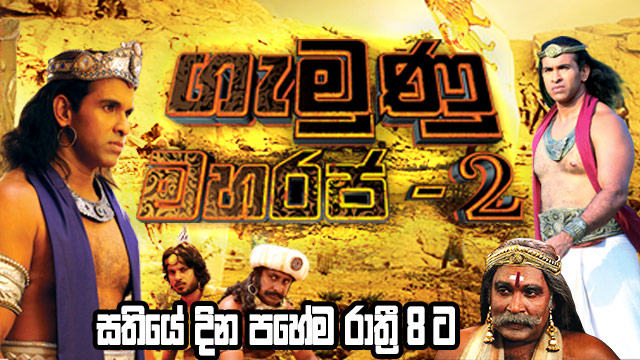 Gemunu Maharaja Season 2 EP 54 | 2017-07-27