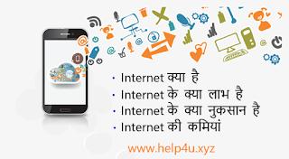 Internet क्या है, Internet के क्या लाभ है, Internet के क्या नुकसान है, Internet की कमियां