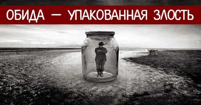 ОБИДА — упакованная ЗЛОСТЬ   Эзотерика и самопознание Фото эмоции Эзотерика работа психика любовь зеркало выбор Болезнь