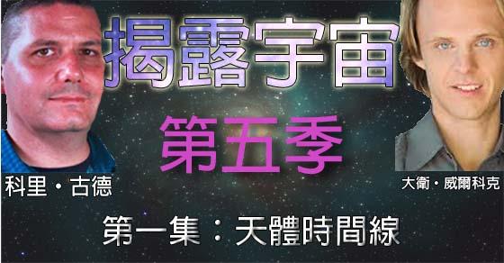 揭露宇宙:第五季第一集:天體時間線
