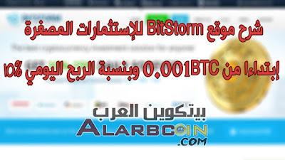 شرح موقع BitStorm للإستثمارات المصغرة إبتداءا من 0.001BTC وبنسبة الربح اليومي %10