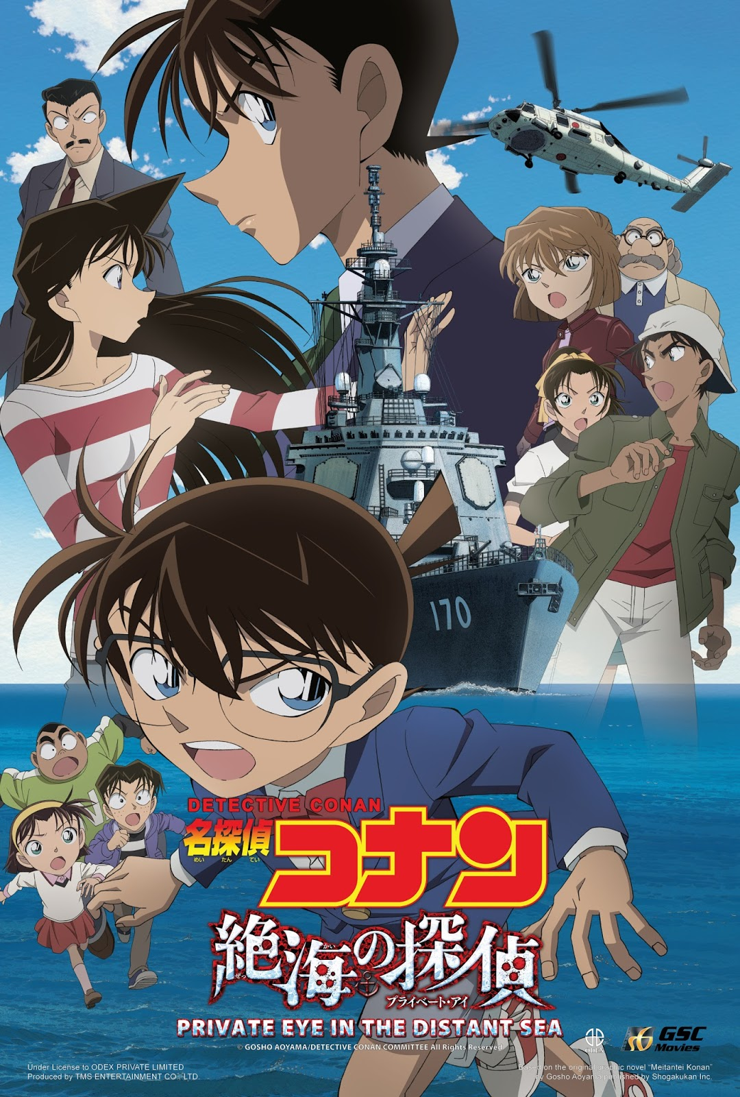Detective Conan Private Eye In The Distant Sea Movie