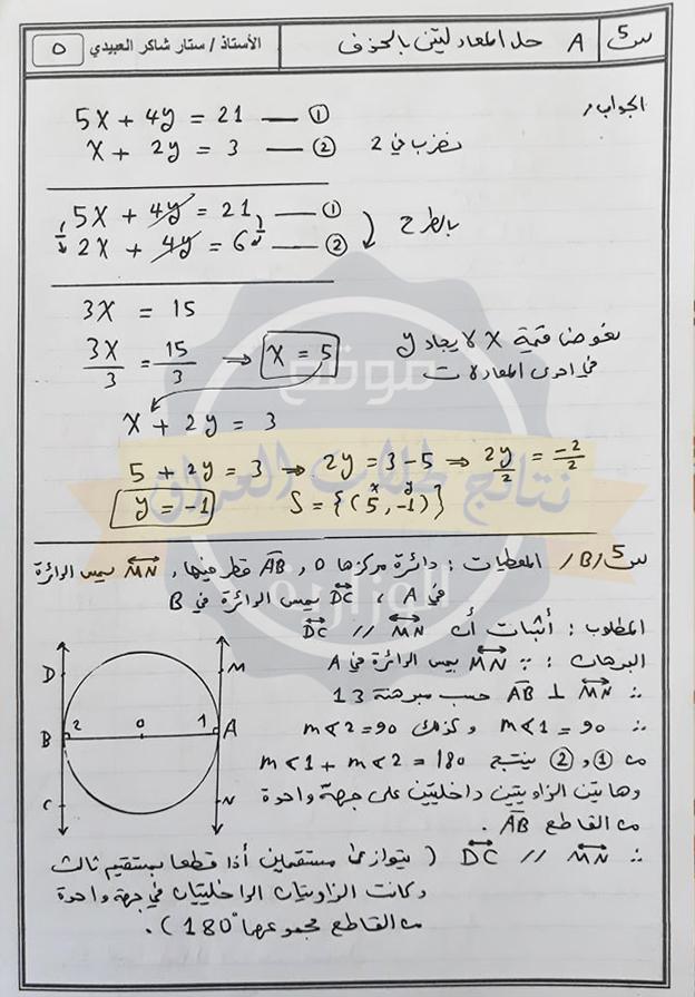 نموذج اسئلة الرياضيات مع الحل للصف الثالث متوسط 2018 الدور الاول 6