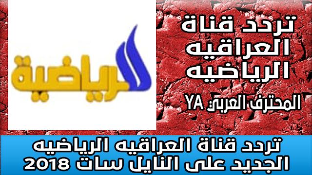 تردد قناة العراقيه الرياضيه الجديد على النايل سات 2018