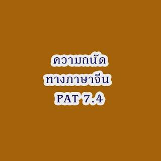 ตัวอย่างข้อสอบ PAT7.4 ภาษาจีนพร้อมเฉลย
