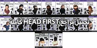 تحميل مراجع Head First كاملة,