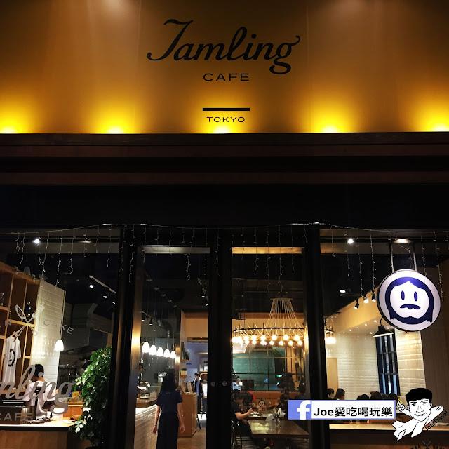 IMG 0262 - 【台中甜點】jamling Cafe 台中 - 來自東京鬆鬆軟軟入口即化的鬆餅 貓王鬆餅 吃起來有花生的甜 培根的鹹 ~一整個超級特別!!