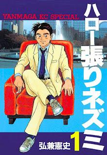 """El manga """"Hello Hari-nezumi"""" de Kenshi Hirokane tendrá dos nuevos capítulos"""