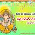 Vinayaka chaturthi 2018 wishes in telugu