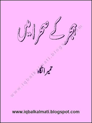 Hijer K Sehra Me by Hameera Nigha PDF