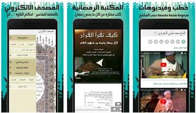 تطبيق امساكية رمضان للاندرويد