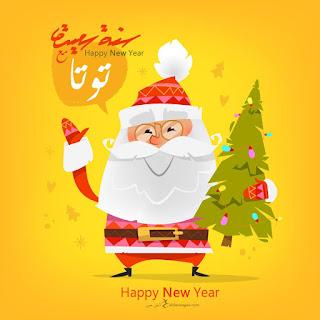 اكتب اسمك على صور بابا نويل 2020 مع توتا