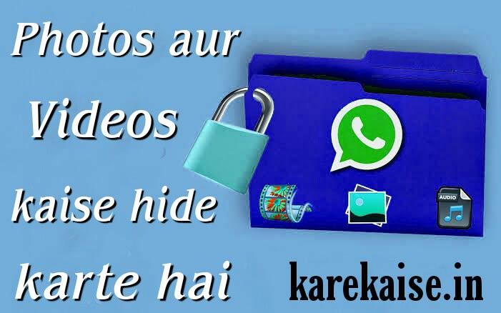 Apne phone par photos aur video ko kaise hide kare