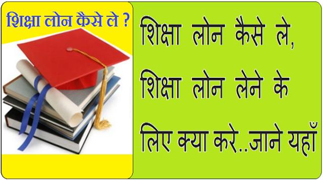 Shiksha loan kaise le, in Hindi