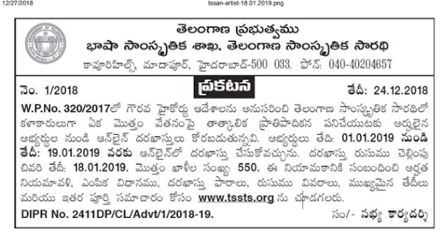 Telangana Samskruthika Sarathi Artists Recruitment Notification 2019 550 TSSTS Govt Jobs Apply Online